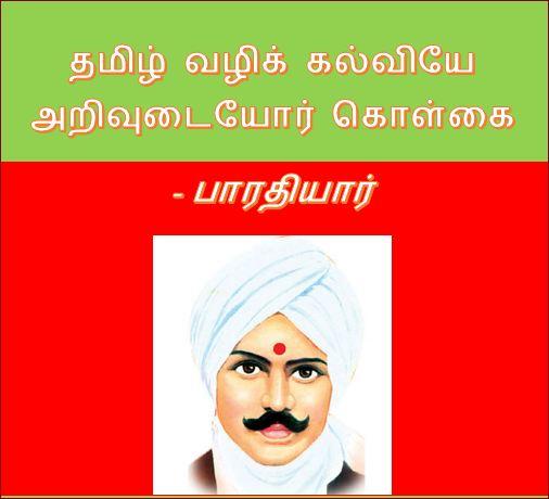 thalaippu_thamizhvazhikalvi-bharathiyar