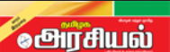 attai-thalaippu-thamizhaga arasiyal