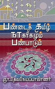 attai_pandai-thamizh-nagarigamum-panpadum-n-devaneyapavanar