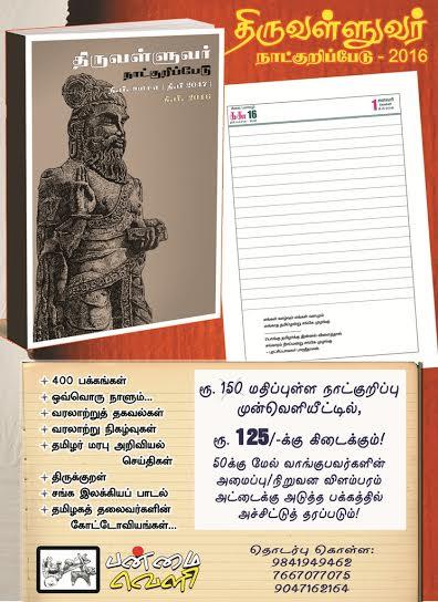 அட்டை-தமிழ்நாட்குறிப்பேடு : attai_thiruvalluvar_naatkurippedu