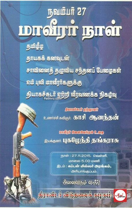 அழை-மாவீரர்நாள்,அரியாங்குப்பம்01 :azhai-maaveerarnaal,ariyankuppam01
