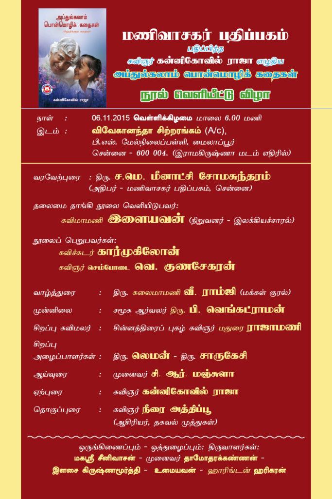 அழை-மணிவாசகர் நூல் வெளியீடு : azhai-manivasagar