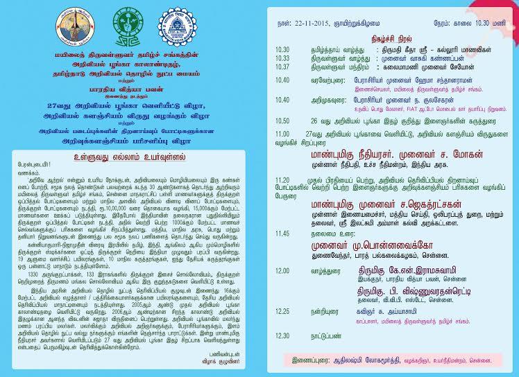 அழை-அறிவியல்களஞ்சியம்விருது01 : azhai_ariviyalkalanjiyam_virudhu01