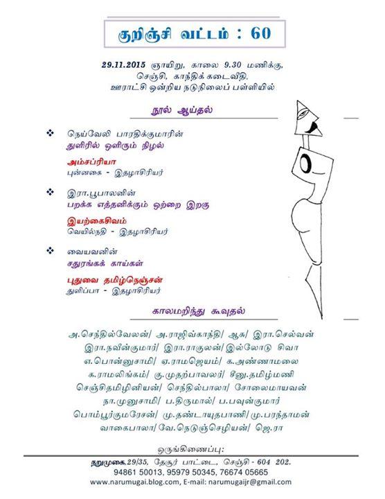 குறிஞ்சிவட்டம்60 :azhai_kurinjivattam60
