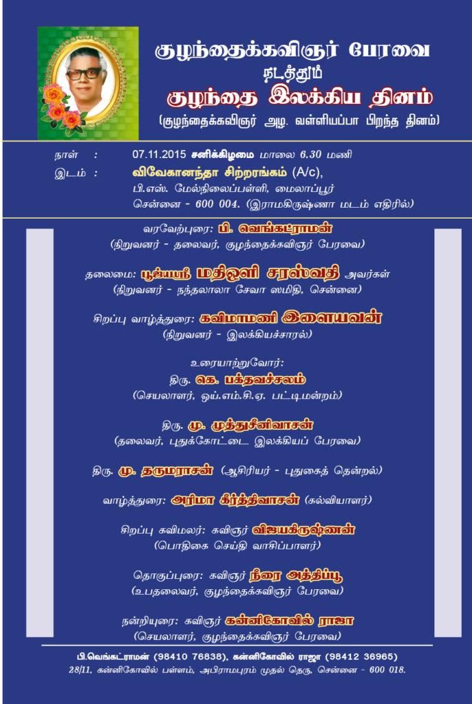 அழை-குழந்தை இலக்கிய நாள்:azhai_kuzhanthaikavignarperavai