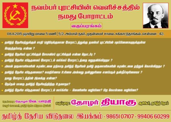 அழை-வகுப்பரங்கம்:azhai_vakupparangam
