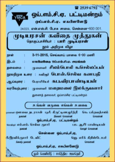 அழை-ஒய்எம்சிஏ-முடியரசனின் கவிதைமுத்துகள் - அறிமுக விழா :azhai_ymca_mudiyarasanmuthugal_arimugam02
