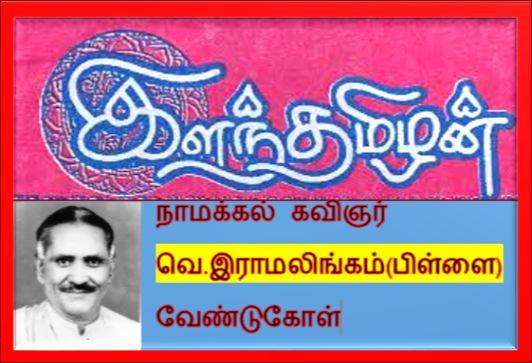 இளந்தமிழனுக்கு நாமக்கல் கவிஞர் வேண்டுகோள் : ilanthamizhan-naamakkal-kavignar