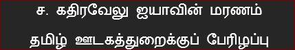 தலைப்பு-கதிரவேலுமரணம் : kathiravelu maranam-thalaippu