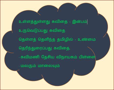 கவிதைஇலக்கணம்-கவிமணி :kavithai_kavimani_malarummaalaiyum