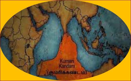 குமரிக்கண்டம் - kumarikandam