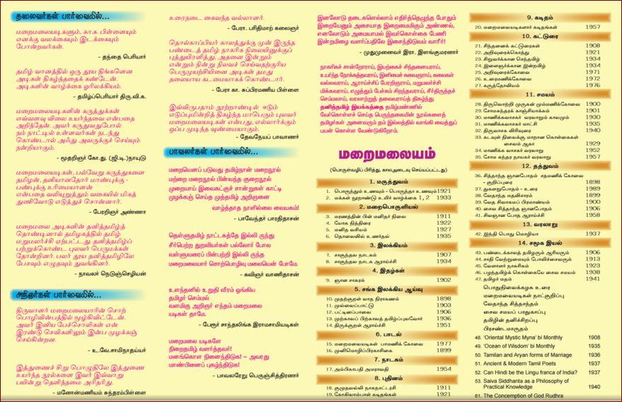 மறைமலையம்02: maraimalaiyam02