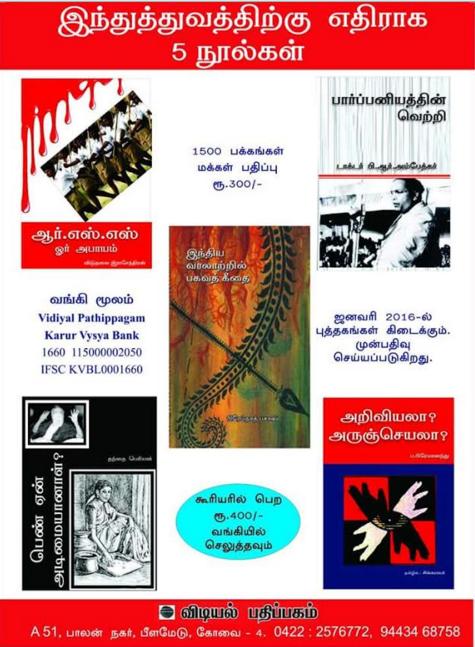 இந்துத்துவ எதிர் நூல் 5 -முன்வெளியீடு :munvilaiveliyeedu-hinduthuvaethir