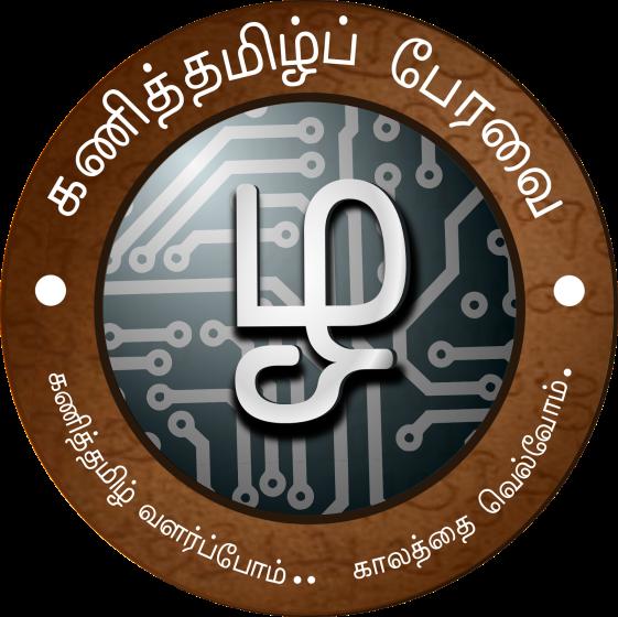 முத்திரை-கணித்தமிழ்ப்பேரவை:muthirai_logo_kanithamizhperavai