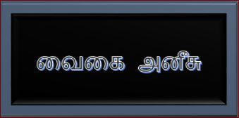 பெயர்-வைகை அனீசு :peyar_vaigaianeesu_aniz_name