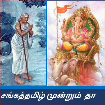 சங்கத்தமிழ் மூன்றும் தா : sangathamizh-avvaiyaar02