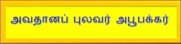 தலைப்பு-அவதாதனப்புலவர் அபூபக்கர் : thalaippu_avathanapulavar-abubakker