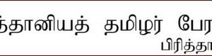 வலிந்து காணாமல் ஆக்கப்பட்டவர்களுக்கான உலக நினைவு நாள் -ஆகத்து 30