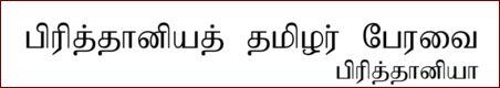 தலைப்பு-பிரித்தானியத்  தமிழர் பேரவை : thalaippu_bnrithaniyathamizharperavai