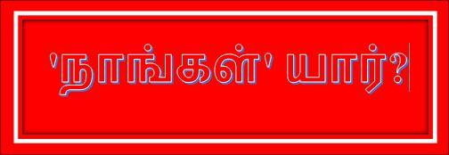 தலைப்பு-நாங்கள் யார்? : thalaippu_naangalyaar