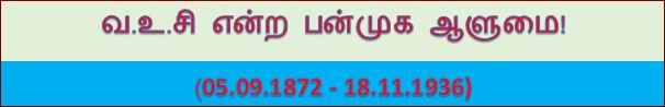 தலைப்பு-வ.உ.சி.பன்முக ஆளுமை : thalaippu_vu.si._panmugaaalumai