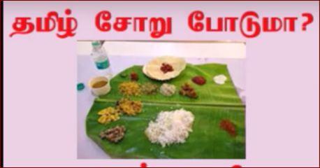 தமிழ் சோறு போடுமா? :thamizh-soarupoadumaa