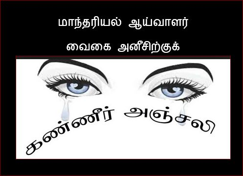 வைகை அனீசிற்குக் கண்ணீர் அஞ்சலி : vaikaianeesirku_kanneeranjali02