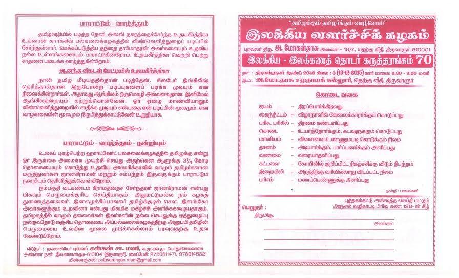 அழை-இலக்கணத்தொடர்90-ப1: azhai-ilakkanathodar90-p01