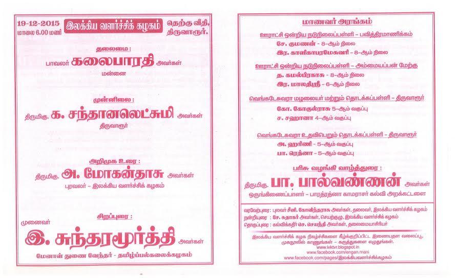அழை-இலக்கணத்தொடர்90-ப2 : azhai-ilakkanathodar90-p02