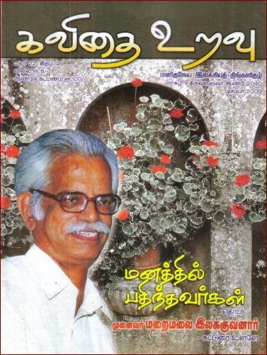 அட்டை-கவிதைஉறவு, மறைமலைattai-kavithaiuravu-maraimalai