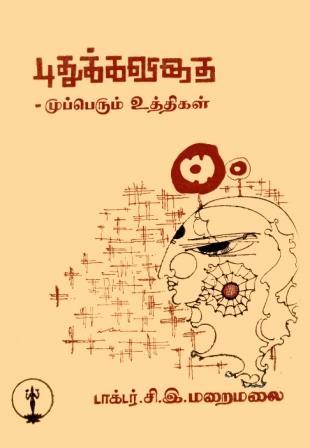 அட்டை-    புதுக்கவிதை-முப்பெரும் உத்திகள் - attai-puthukaavithai_mupperum uthigal