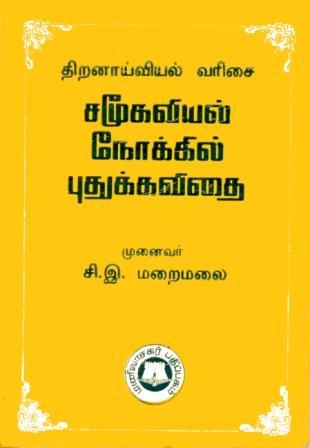 அட்டை-   சமூகவியல் நோக்கில் புதுக்கவிதை - attai-samuugaviyalnoakkil_puthuykavithai