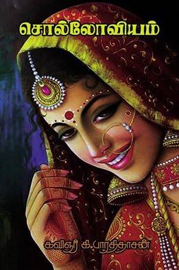 அட்டை - சொல்லோவியம் : attai-solloviyam