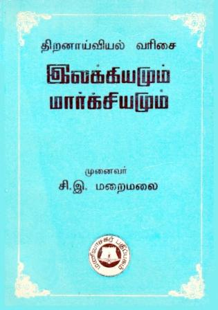 அட்டை- இலக்கியமும் மார்க்சியமும் - attai_ialkkiyamummarkxiyamum