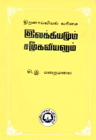 அட்டை- இலக்கியமும் சமூகவியலும் - attai_ilakkiyamumsamuukaviyalum