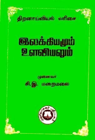 அட்டை - இலக்கியமும் உளவியலும் - attai_ilakkiyamumulaviyalum