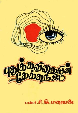 அட்டை-புதுக்கவிதையின்தேக்க நிலை - attai_puthukavithaiyin theakkanilai