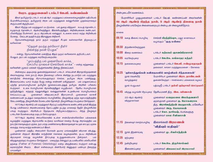அழை-கண்ணப்பர் விழா01 : azhai-kannappar01
