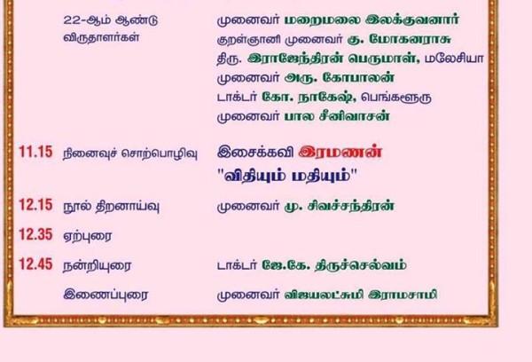 அழை-கண்ணப்பர் விழா02 : azhai-kannappar02
