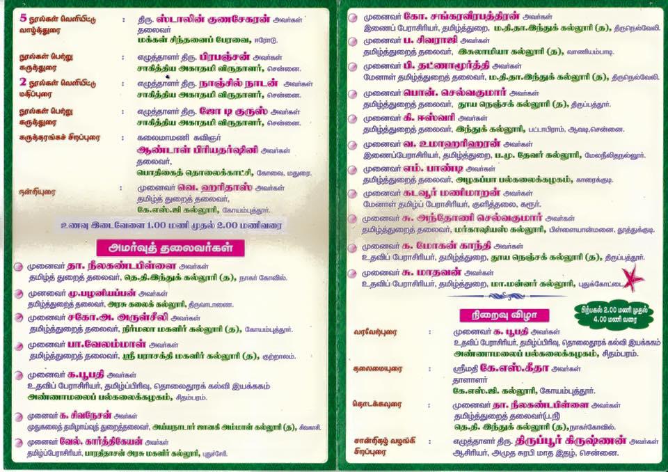 அழை-கோவை-பன்னாட்டுக்கருத்தரங்கம்01 :azhai_ksgkallurikarutharangam02