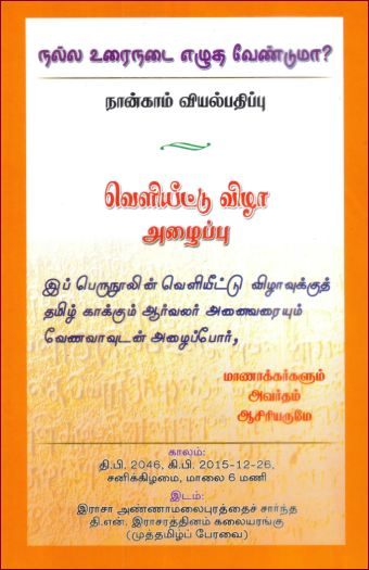 அழை-நன்னன்நூல் வெளியீடு02 :azhai_nanannuul01