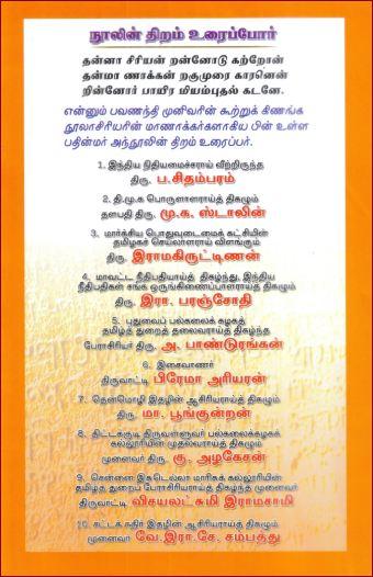 அழை-நன்னன்நூல் வெளியீடு03 : azhai_nanannuul02