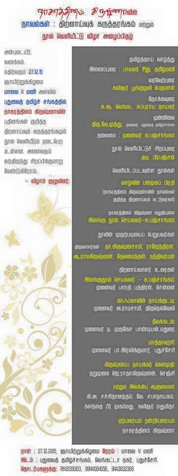 அழை-புதுவை-நூல்வெளியீடு : azhai_puthuvainuulveliyeedu