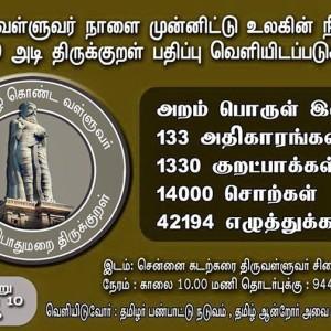 1330 அடி நீளத் திருக்குறள் பதிப்பு