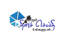 முத்திரை-தினச்செய்தி : muthirai_dinacheythi