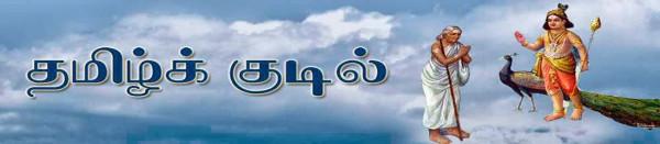 முத்திரை-தமிழ்க்குடில் : muthirai_thamizhkudil