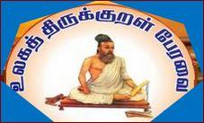 முத்திரை-உலகத்திருக்குறள்பேரவை : muthirai_ulagathirukkuralperavai