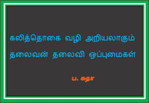 தலைப்பு-கலித்தொகை, ப.சுதா : thalaippu-kalithokai-pa.sutha