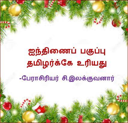 தலைப்பு-ஐந்திணைப் பகுப்பு : thalaippu_aynthinai