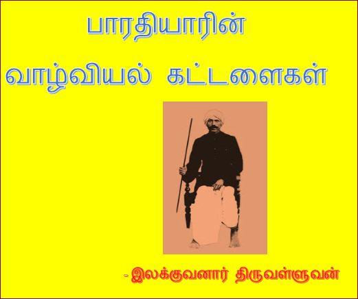 தலைப்பு-பாரதியார் வாழ்வியல் கட்டளைகள் : thalaippu_bharathiyaarin_vaazhviyal kattalaikal02